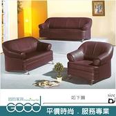 《固的家具GOOD》232-5-AL 968型咖啡色沙發/整組【雙北市含搬運組裝】