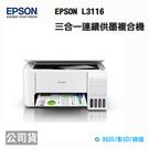 ※原廠公司貨※ EPSON L3116 高速三合一原廠連續供墨印表機 T00V100 / T00V200 / T00V300 / T00V400