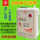 舜紅1000W變壓器220V轉110V 110V轉220V 100V/120V電源電壓轉換器 NMS小艾新品