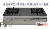 林內牌台爐式感溫二口爐RTS Q230G B