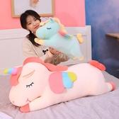 獨角獸毛絨玩具公仔網紅女生睡覺暖手抱枕布娃娃長條玩偶女孩禮物LX 韓國時尚週