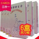 康樂Carex (顆粒螺紋前段緊縮) 三合一保險套(六盒72入) 康登保險套商城