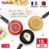 法國特福Tefal Enjoy Mini系列18CM不沾平底鍋/煎蛋鍋/早餐鍋-紅