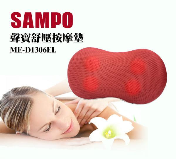 【居家cheaper】《免運費》SAMPO 聲寶 紓壓按摩墊 ME-D1306EL 熱敷/血液循環/按摩