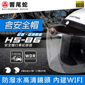 含安全帽【再升級32G+車充頭】響尾蛇 HS-86 機車 安全帽帽簷式 行車記錄器 重機 防水 高清 半罩式