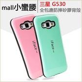 小蠻腰三星Grand Prime G530 保護殼G530Y 手機殼大奇機手機套防摔抗震矽