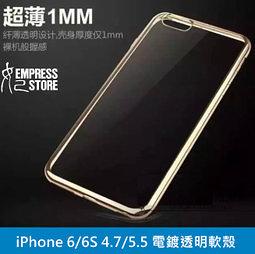 【妃航】iPhone 6/6S Plus 4.7/5.5 超薄 電鍍 透明 全包 包邊 防摔 軟殼 手機殼 保護套