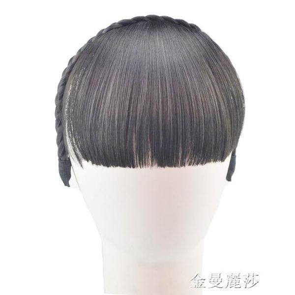 瀏海假髮片女士逼真自然辮子髮箍假瀏海隱形無痕齊斜瀏海留海假髮 金曼麗莎