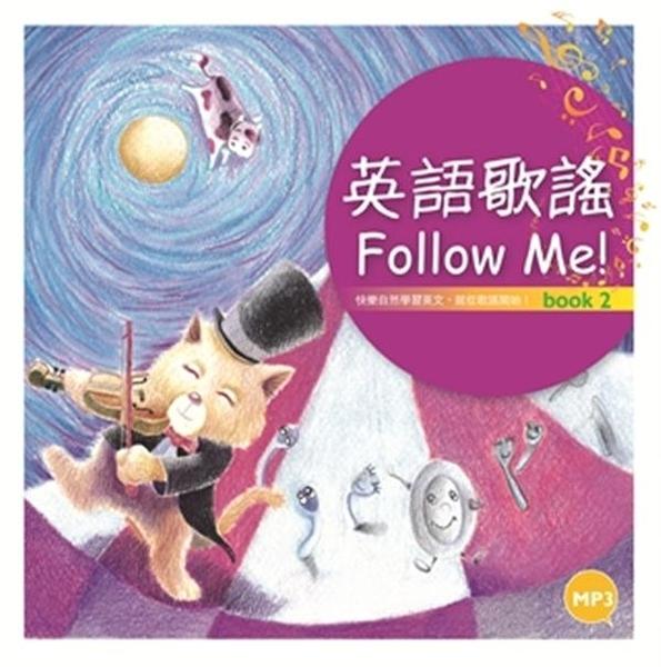 (二手書)英語歌謠Follow Me!【BOOK 2+中譯別冊】【修訂新版】(12K彩色精裝+1MP3)