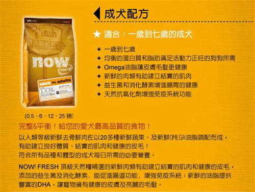 【 培菓平價寵物網 】now鮮肉無穀成犬狗糧6磅2.72kg