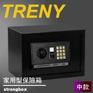 [家事達] TRENY-電子式 家用保險箱-中-黑 特價