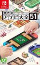 [哈GAME族]免運 可刷卡 6/5發售預定 收錄51種的桌上遊戲 NS 世界遊戲大全 51 中日英文版