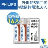 PHILIPS 飛利浦 第二代 4號 LongLife 碳鋅電池 16入【葳訊數位生活館】