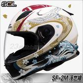 SOL 全罩 安全帽|23番 SF-2M 浮世繪 UKIYO-E 消光米白/紅 輕量 內襯全可拆 送好禮 免運費