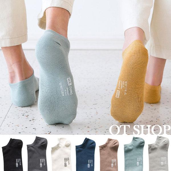 [現貨] 中性情侶款 隱形襪 襪子 船型襪 短襪 純色 學院風 文青 男女生2種尺寸 純棉襪 M1035