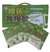 臺旺~綠蕉雜糧飲30公克×20包/盒