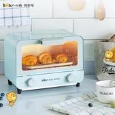 小熊電烤箱家用蛋糕烘焙機多功能全自動小型焗爐小容量迷你小烤箱 220vNMS漾美眉韓衣