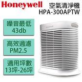 Honeywell HPA-300APTW 抗敏系列空氣清淨機.