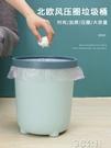 垃圾桶 2只裝垃圾桶家用 客廳創意廢紙簍衛生間廁所簡約現代可愛少女臥室 3C公社YYP