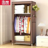 簡易衣櫃學生宿舍衣櫥布藝小號單人加粗組裝布衣櫃簡約現代經濟型WY台秋節88折