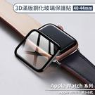 Apple Watch 5-6代(40-44mm) 3D滿版鋼化玻璃保護貼 保護膜 螢幕貼 鋼化膜 玻璃貼