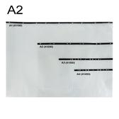 YOMAK 41200 A2美術作品袋補充內頁袋/繪圖資料袋/作品袋/圖袋