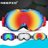 滑雪鏡成人兒童雙層防霧男女大球面護目眼鏡戶外【步行者戶外生活館】