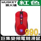 【紅色款 ↘990元】SADES MUSKET 狼火槍 RGB 巨集變頻電競滑鼠