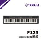 【非凡樂器】YAMAH/ P-125標準88鍵數位鋼琴/黑色單琴/贈琴罩.耳機.保養組/ 公司貨保固