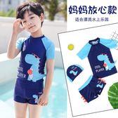 兒童泳衣男童泳褲小中大童分體游泳衣男孩寶寶防曬速干游泳套裝 任選一件享八折