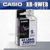CASIO 卡西歐 專用標籤紙 色帶 9mm XR-9WEB1/XR-9WEB 白底藍字 (適用 KL-170 PLUS KL-G2TC KL-8700 KL-60)