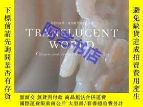 二手書博民逛書店晶瑩的世界:故宮藏中國古代玉器罕見Translucent Wor