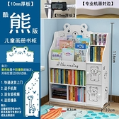 兒童書架簡易寶寶書架培訓班落地卡通收納書櫃書報架幼兒園繪本架YYJ【快速出貨】