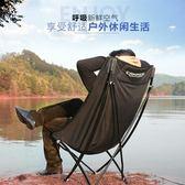 戶外折疊椅子靠背便攜式露營加厚月亮釣魚椅簡易超輕沙灘午休躺椅 芥末原創