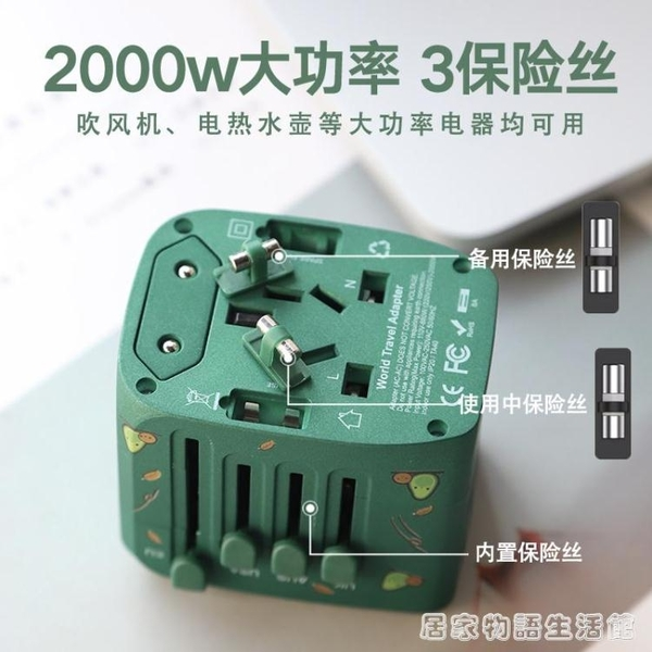 轉換插頭全球通用出國歐洲香港日本泰國旅行萬能轉換器快充PD插座 居家物语