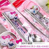 開學必買~正版Hello Kitty304不鏽鋼餐具組(筷子 湯匙 收納袋)-2款(K11845)★水娃娃時尚童裝★