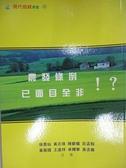【書寶二手書T9/法律_BS4】農發條例已面目全非!?_侯惠仙等合