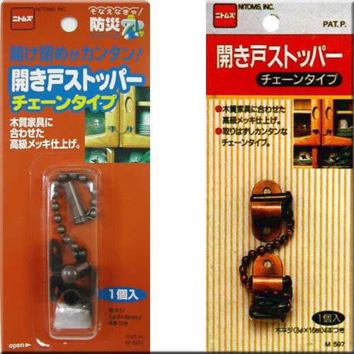 廚櫃門扇固定器(1SET)_NI-M597 (買一送一)