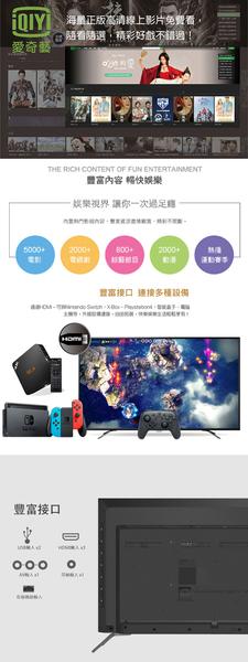 免運費 Philips 飛利浦 55型/55吋 4K聯網液晶 情境光源 電視/顯示器+視訊盒 55PUH6233