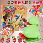 互動遊戲抖音玩具貪吃變色龍遊戲蜥蜴吐舌頭玩具兒童互動搞笑吹捲競技吹龍YYJ  育心小館