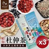 【南紡購物中心】【麗紳和春堂】給你撐腰黑豆杜仲茶-3入組