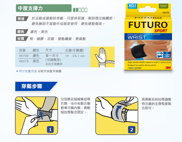 【3M】FUTURO 可調式護腕-膚色 7000001531