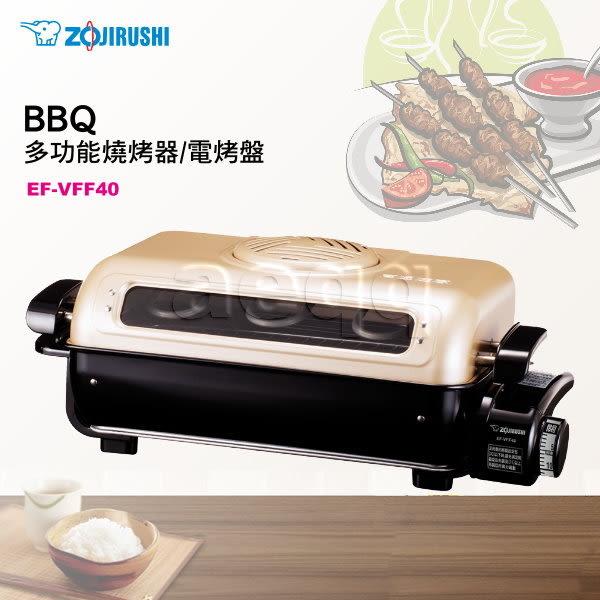 限時促銷(^OO^) - ZOJIRUSHI 象印 多功能燒烤器 / 電烤盤【EF-VFF40】
