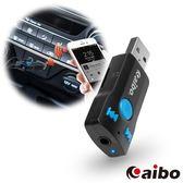 aibo 藍牙/AUX二合一 USB音源接收器(支援TF卡/免持通話)