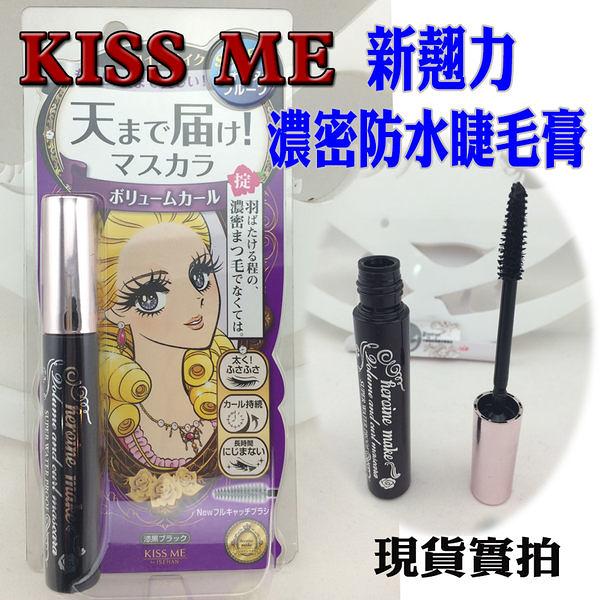 KISS ME 新翹力濃密防水睫毛膏