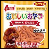 *WANG*【FCP-006】台灣鮮雞道-軟性零食《軟嫩起司香煎雞排肉絲》130g