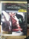 挖寶二手片-0B01-551-正版DVD-電影【阿波羅13】-阿甘正傳-湯姆漢克*美麗境界導演(直購價)