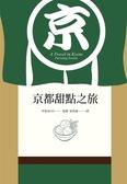 (二手書)京都甜點之旅