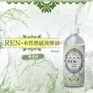 REN水性熱感按摩油(無味)潤滑液,按摩...