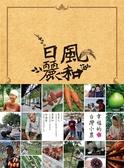 (二手書)風和日麗:幸福的台灣小農